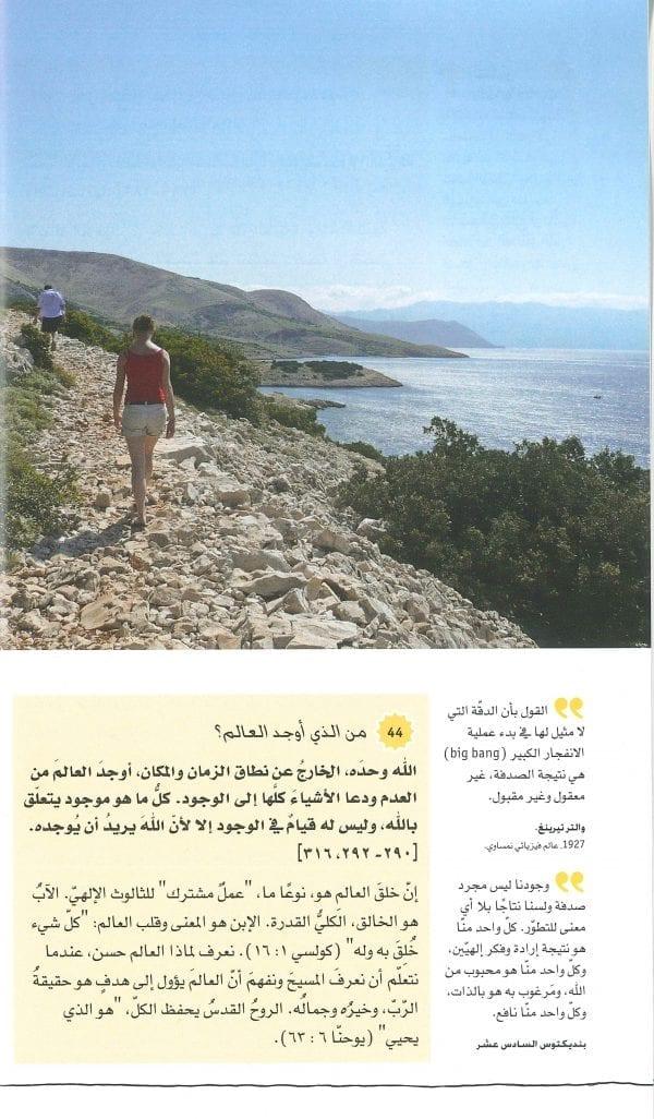 youcat_arabisch02